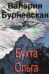 Валерия Бурневская -Бухта Ольга