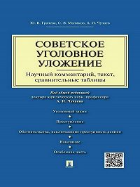 Юлия Грачева -Советское уголовное уложение (научный комментарий, текст, сравнительные таблицы)