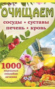 Наталия Костина-Кассанелли -Очищаем сосуды, суставы, печень, кровь. 1000 народных способов лечения
