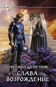 Евгений Владимирович Щепетнов -Слава. Возрождение