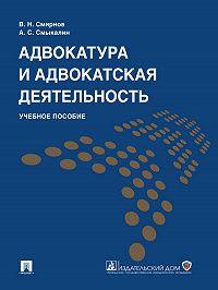 Александр Смыкалин -Адвокатура и адвокатская деятельность. Учебное пособие