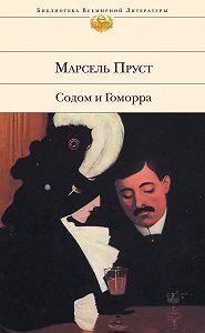 Марсель  Пруст -Содом и Гоморра