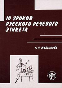 А. Максимова -10 уроков русского речевого этикета