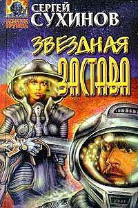 Сергей Сухинов - Звездная застава