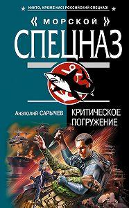 Анатолий Сарычев -Критическое погружение