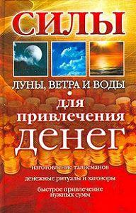 А. Погребняк -Силы Луны, Ветра и Воды для привлечения денег