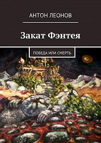 Антон Леонов - Закат Фэнтея
