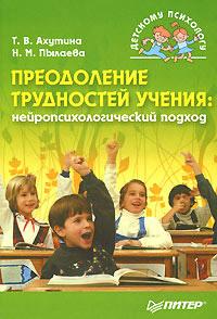 Татьяна Васильевна Ахутина -Преодоление трудностей учения: нейропсихологический подход