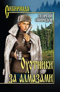 Георгий Свиридов -Охотники за алмазами (сборник)