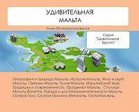 Наталья Ильина -Удивительная Мальта