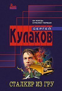 Сергей Кулаков - Сталкер из ГРУ