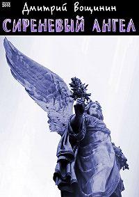 Дмитрий Вощинин - Сиреневый ангел