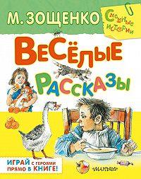 Михаил Зощенко -Весёлые рассказы (сборник)