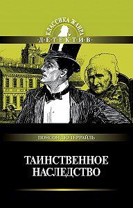 Понсон дю Террайль - Таинственное наследство (сборник)
