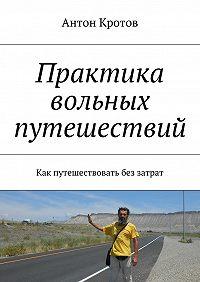 Антон Кротов -Практика вольных путешествий