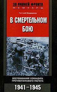 Готтлоб Бидерман -В смертельном бою. Воспоминания командира противотанкового расчета. 1941-1945
