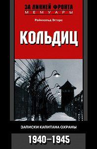 Рейнхольд Эггерс -Кольдиц. Записки капитана охраны. 1940–1945