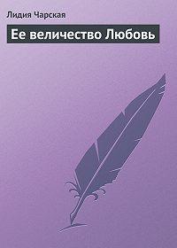 Лидия Чарская -Ее величество Любовь