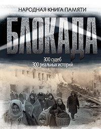 Коллектив Авторов - Блокада Ленинграда. Народная книга памяти