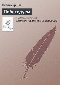 Владимир Дэс -Побеседуем