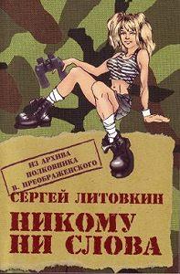 Сергей Георгиевич Литовкин -Никому ни слова