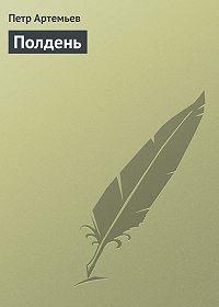 Петр Артемьев -Полдень