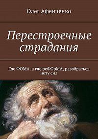 Олег Афенченко - Перестроечные страдания