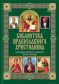 Павел Михалицын -Основы православного вероучения