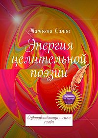 Татьяна Сияна -Энергия целительной поэзии. Оздоравливающая сила слова