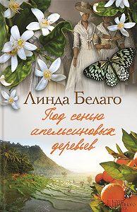 Линда Белаго -Под сенью апельсиновых деревьев