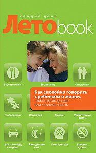 Ольга Ивановна Маховская -Как спокойно говорить с ребенком о жизни, чтобы потом он дал вам спокойно жить
