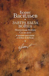 Борис Васильев -Неопалимая купина