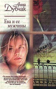 Анна Дубчак -Ева и ее мужчины