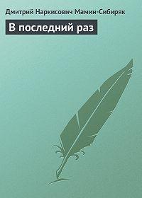 Дмитрий Мамин-Сибиряк -В последний раз