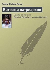 Генри Лайон Олди -Витражи патриархов