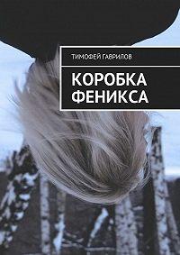 Тимофей Гаврилов -Коробка феникса