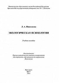 Л. Николаева - Экологическая психология