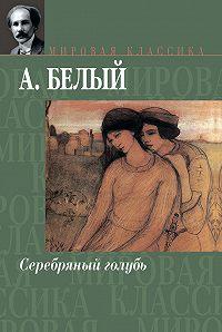 Андрей Белый -Серебряный голубь