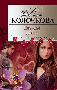 Вера Колочкова - Дважды дрянь