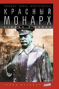 Саймон Монтефиоре -Красный монарх: Сталин и война