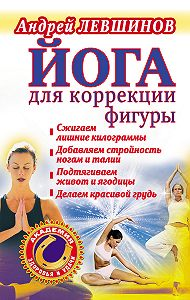 Андрей Левшинов -Йога для коррекции фигуры