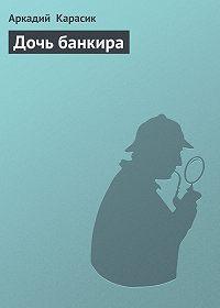 Аркадий Карасик -Дочь банкира