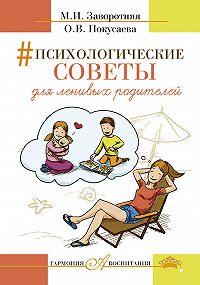 Маргарита Заворотняя -Психологические советы для ленивых родителей