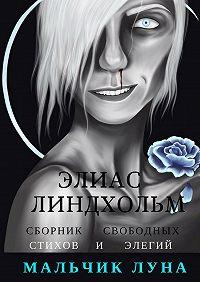 Элиас Линдхольм -МальчикЛуна. Сборник свободных стихов и элегий