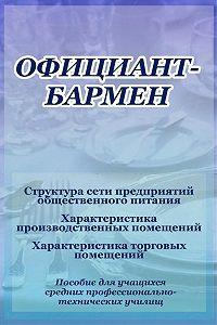 Илья Мельников -Структура сети предприятий общественного питания