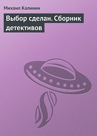 Михаил Калинин -Выбор сделан (сборник)