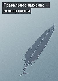 Аурика Луковкина - Правильное дыхание – основа жизни