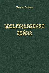 Михаил Ошеров -Восьмидневная война