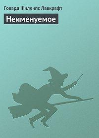 Говард Лавкрафт -Неименуемое