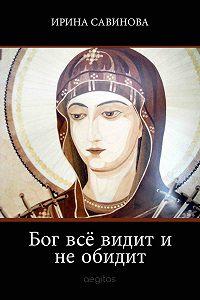 Ирина Савинова -Бог всё видит и не обидит